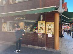 横浜中華街【鵬天閣(ほうてんかく)上海小籠包専門店】の写真。  食べ歩きができます。  数分後には行列ができていました。