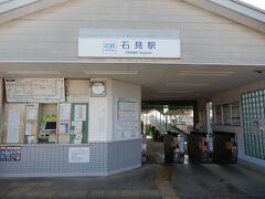 1月のある日 5駅先の石見(いわみ)駅へ     新種のイチゴを求めて(*´∀`)♪「じもTRIP」
