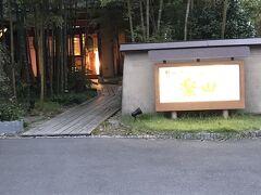 少し早めにお仕事をあがり、高速に乗り1時間30分 湯やど楽山さん 到着! チェックイン時に最中アイス&お茶を出していただきほっこりしました。 客室20室の小さなアットホームなお宿でした。 http://www.rakusan.jp/