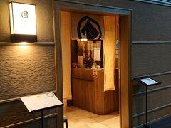 朝食会場はホテルのロビー階にあるてんぷら圓堂さんです。