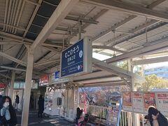 結婚式も無事終わり、北海道へ戻ります。 三宮までは阪急電車で移動します。 神戸空港までは約1時間です。