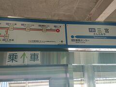 三ノ宮でポートライナーに乗り換えて神戸空港へ。