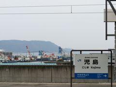 次の目的地とは、児島。13:04に到着します。  駅名の上にさらっと【JEANS STATION】と見えますか? 四国への玄関口/ただの港町ってだけじゃないんです。