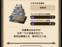 その後、姫路城のおみやげ回収。 ドラクエウォーク全188個のうち、ここが折り返しの94個目。  みんなが知ってる白鷺城は学生時代に来てるので観光せず。