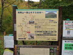 浅間山荘のすぐそばには登山口が。水洗のトイレもあります。