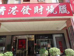 【香港發財燒臘店(三民店) 高雄 2021/01/14】  妻と香港發財燒臘店(三民店)に食事に行きました。お店の周辺は、駐車しにくいので、ダラーズの駐車場に停めました。私は、広州炒飯、妻は肉定食を注文。いつもは、香港發財燒臘店青海店の方に行っていましたので、こちらに来たのは久し振り、妻は、こちらの方が美味しいと言っていました。、 【アクセス】高雄捷運紅線巨蛋駅から徒歩21分 【住所】三民区明仁路22号