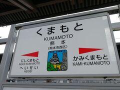 前回の続きです。熊本駅から