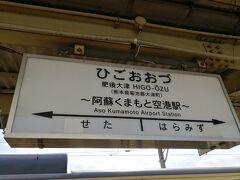 肥後大津駅に到着―。