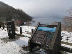 丸駒温泉旅館から10分程のところにある支笏湖ビジターセンターに伺いました。野鳥の森公園があると聞いており、期待しています。