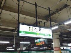 最寄り駅(小田急線)→新宿(山手線)→上野に着きました。
