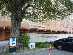 今回の宿泊は,沖縄ハーバービューホテルにしました  旅の様子については,「シャンパンなラウンジの旅2021」 https://4travel.jp/travelogue/11672975 をご覧になって戴ければ幸いです