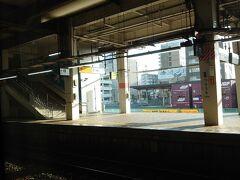 茨城最初の駅