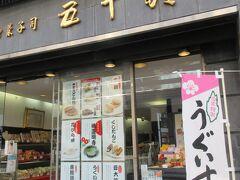 神楽坂で有名な和菓子屋さん「五十鈴」