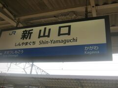 終点の新山口駅に到着です。
