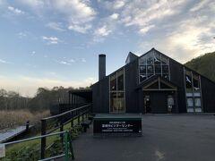 湿原を実際に歩いてみたいので、近くの「温根内ビジターセンター」へ寄ってみました。