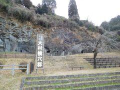 ホームから大村横穴群という史跡が見えました。知ってたわけではないので嬉しい誤算。