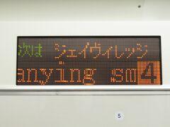 2020.12.26 原ノ町ゆき普通列車車内 当時はなかったJヴィレッジ駅。