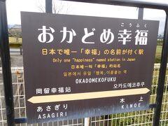 降りたのはこちらの駅。現役の駅では唯一、「幸福」という名前が入っている駅です。 廃駅だと北海道に幸福駅がありますが。