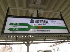 2020.12.27 会津若松 会津若松に到着!始発最終の1往復を除き、当駅スイッチバックの通し運用はない。