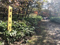 なんだかんだで、5時間ほどかかって到着したのは、鹿追町にある「福原山荘」  あ、5時間もかかったのは高速道路を使わないで、日勝峠を超えてきたからです。  ★福原山荘★ http://www.art-fukuhara.jp/info/sansou.html