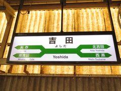 2020.12.27 吉田 要衝の吉田に到着する。