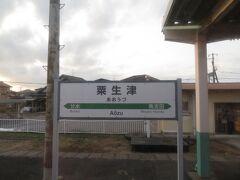 2020.12.27 柏崎ゆき普通列車車内 冬至に近い時期、16時前だが日が暮れ始めた。