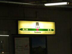 2020.12.27 東三条ゆき普通列車車内 弥彦線の沿線の中心は…やっぱり燕三条かな。