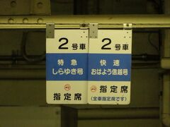 2020.12.27 長岡 本線を突っ走って長岡へ。「おはよう~」も愛称消滅か。