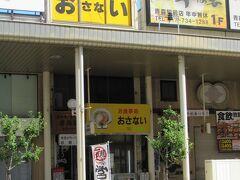 駅から直ぐの商店街の「お食事処 おさない」です。 ここで以前、津軽の郷土料理「貝焼き味噌」を食べたことがあります。 青森市内では有名な観光客向けのお店です。 今回もここにしようかとも思ったのですが、同じ店ではつまらないので「西むら」にしました。