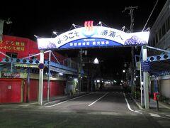串本で夕食を済ませて、普通電車で紀伊勝浦へ移動しました。紀伊勝浦に着いたのは19:20で、商店街はもう閉まっているので駅を出ると真っ暗でした。港近くのビジネスホテルで一泊します。