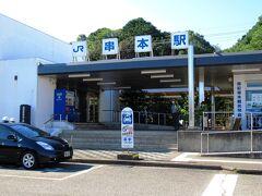 新宮から1時間で串本に到着しました。潮岬をはじめとして、観光地が多いので、利用客が多い駅となっています。