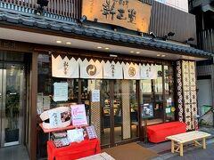 新正堂でお土産購入(^^)