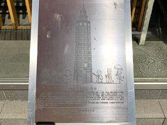 道行く人は誰も気にしない「浅草凌雲閣記念碑」 復活したら良いランドマークになると思うんだけどな~