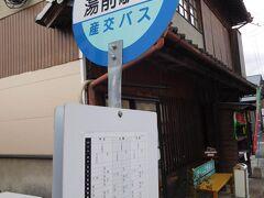 ここから宮崎まで路線バスが出ています。面白いですが、電車+バスの乗り継ぎだとお金が別々にかかるのが難点。ちなみに人吉~湯前間はおそらくバスありません。