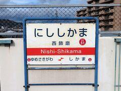 復路は山陽網干線、西飾磨駅から。