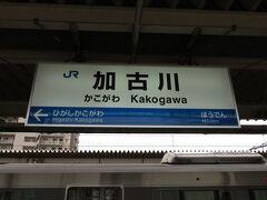 姫路からJRに乗って加古川駅へ。