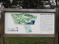 やってきたのは、大中遺跡公園。