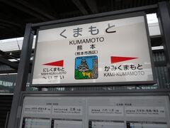 熊本駅から旅の始まりです。