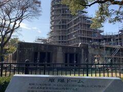 ホテルから歩いて平和記念公園へ。 原爆ドームに到着。えっ?まさか原爆ドームも工事中なの?!