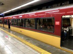 枚方市からは、特急に乗り換え、三条駅へ。