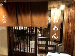 四条から祇園方面へ行く途中で、気になるお店を発見。