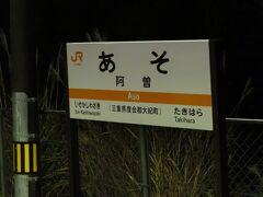 2020.12.29 新宮ゆき普通列車車内 ひらがなで書かれると…(笑)