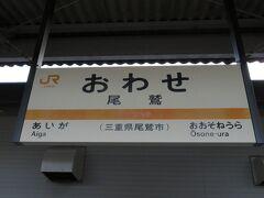 2020.12.29 新宮ゆき普通列車車内 尾鷲に到着。4分止まる。