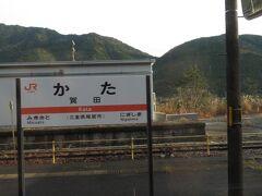 2020.12.29 新宮ゆき普通列車車内 さぁ、あと1時間。