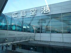尾道から広島空港へは約1時間。 広島空港はかなりの山の中にあるのにびっくり。 レンタカー返却の事務所も一つ(数社兼用) ガソリンスタンドも1軒だけです。