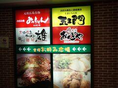 19時発の便なので・・ 夕食を頂きます。 旅の最後は広島風お好み焼だね。  「空港お好み広場」 フードコートになっています。 いくつかのお好み焼き屋さんがあるみたい。