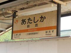 2020.12.29 新宮ゆき普通列車車内 駅名撮ったり…