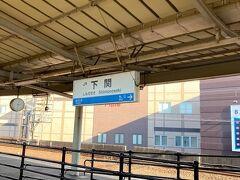 景色が楽しくて あっという間に下関です。  下関で降ります。  関門トンネルを徒歩で渡るため 駅前のバスでみもすそ川町 の関門トンネル人道入り口に行きます。 渡り終えたらまた電車に乗って・・・・と時間がかかりそう ここは夫と車で来れるけど 本州から九州に鈍行電車で渡ることはこの先 なさそうなので諦めて 戻って再び電車に乗ります。  関門トンネルあっという間でしたが。  小倉駅で乗り換えのために降りて 駅ビルで遅い昼食 普通の定食が食べたくて百菜 旬さんで生姜焼き定食。 ついてきた三種類のお漬物が美味しかった、買えるようですが 持ち運ぶ時間を考えて断念。 スタバの干支マグカップ売り切れてました