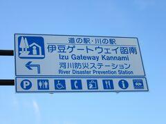 「新東名自動車道 長泉沼津IC」から「道の駅 伊豆ゲートウェイ函南」にやって来ました 「新東名自動車道 長泉沼津IC」から「道の駅 伊豆ゲートウェイ函南」は伊豆縦貫道で16km程の道のり
