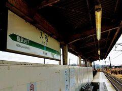 JR相模線の入谷駅です。田んぼの真ん中にポツンとある小駅で、とても神奈川県内とは思えない佇まいです。。